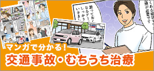 交通事故治療の漫画