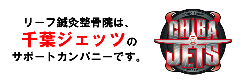 千葉ジェッツを応援しています。