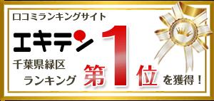 エキテン 千葉県緑区ランキング第1位を獲得!