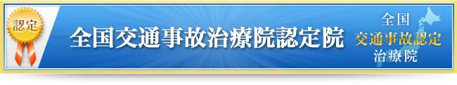 リーフ鍼灸は全国交通事故治療認定医院